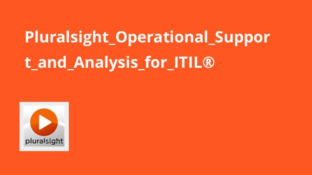 آموزشپشتیبانی عملیاتی و تحلیل برای ITIL