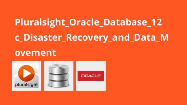بازیابی و انتقال داده ها در Oracle Database 12c