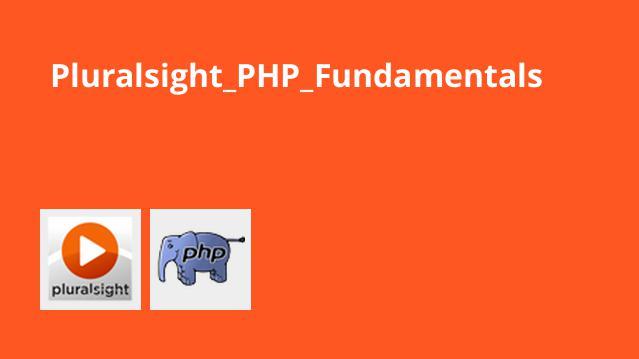 Pluralsight_PHP_Fundamentals