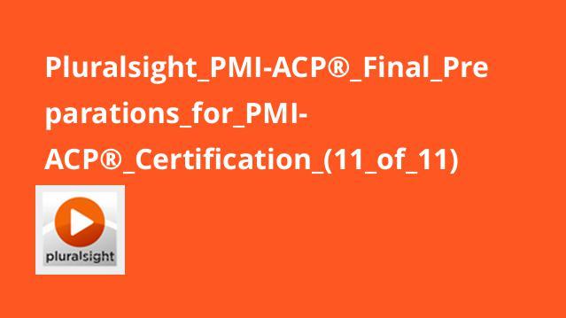 آموزش آمادگی برای آزمون گواهینامهPMI-ACP