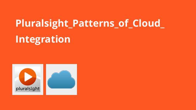 الگوهای یکپارچه سازی ابری