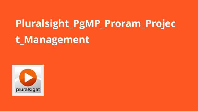آموزش مدیریت پروژه برنامه PgMP