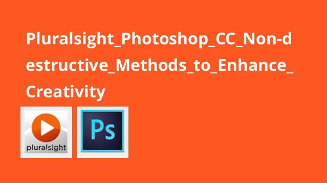 آموزش روش های غیر مخرب Photoshop CC برای افزایش خلاقیت