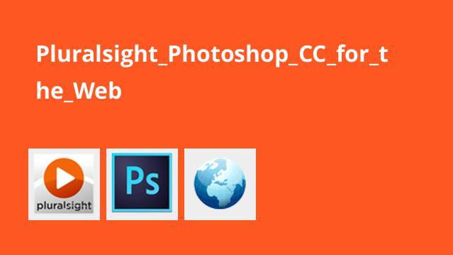 آموزش Photoshop CC برای وب