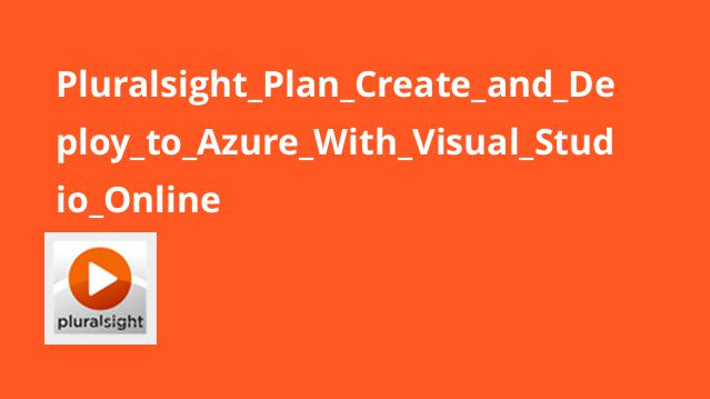 آموزش طراحی ، ساخت و استقرار برنامه روی Azure با Visual Studio Online