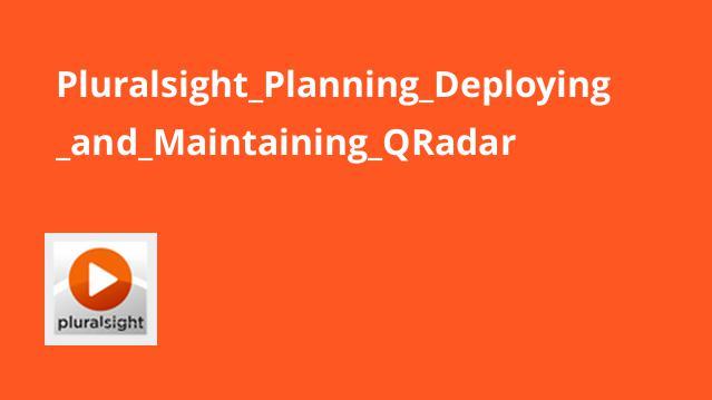 آموزش برنامه ریزی، استقرار و نگهداریQRadar