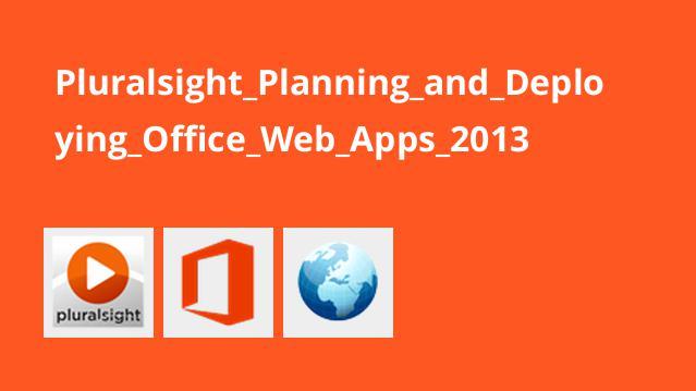 توسعه اپلیکیشن های تحت وب Office