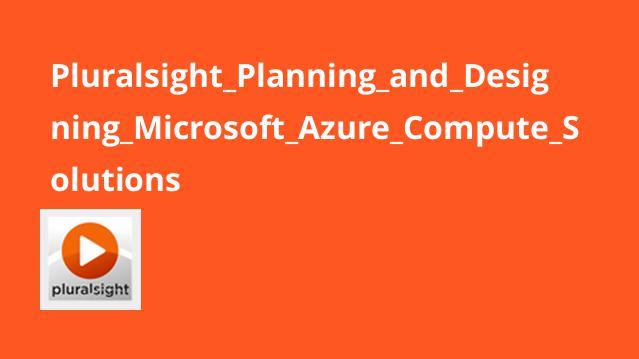 برنامه ریزی و طراحی راهکارهای Microsoft Azure Compute