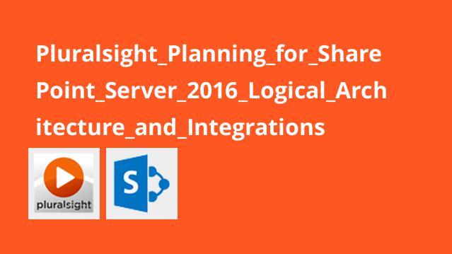 آموزش برنامه ریزی برای یکپارچه سازی و معماری منطقی شیرپوینت سرور 2016