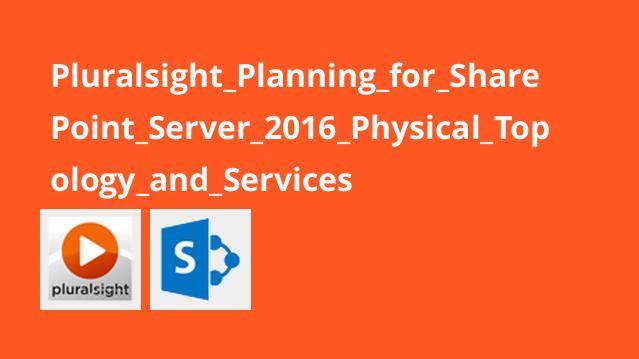 آموزش برنامه ریزی برای خدمات و توپولوژی فیزیکی شیرپوینت سرور 2016