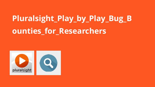 آموزشbug bounty برای محققان