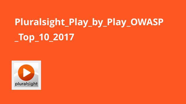 آموزش OWASP Top 10 2017