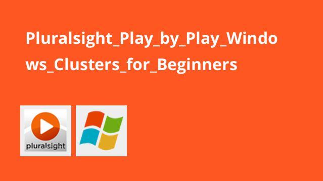 آشنایی با Windows Clusters برای مبتدیان