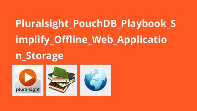 آموزشساده سازی ذخیره سازی اپلیکیشن وب آفلاین با PouchDB