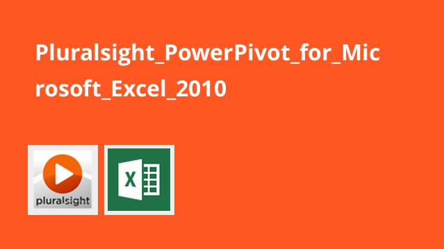 آموزش PowerPivot در Excel 2010