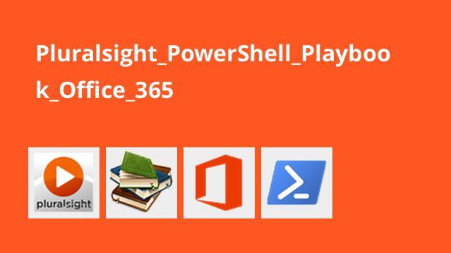 آموزش مدیریتOffice 365 با PowerShell