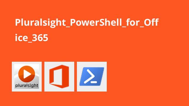 Pluralsight_PowerShell_for_Office_365