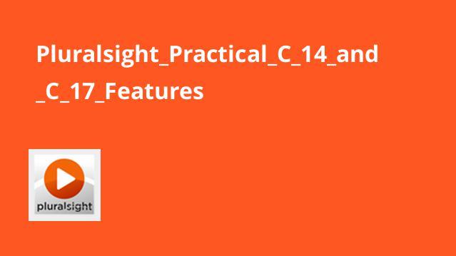 آموزش ویژگی های کاربردیC++14 وC++17
