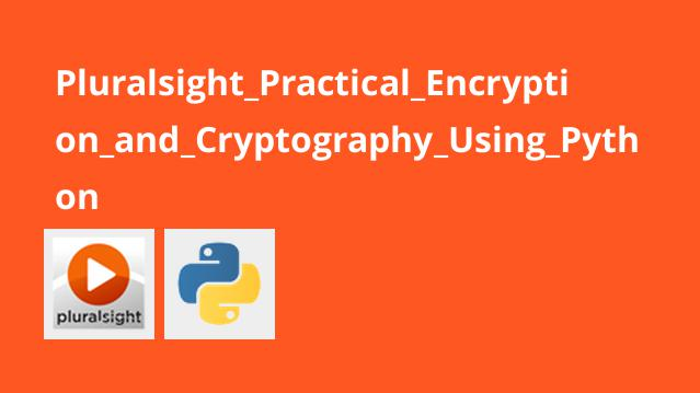 آموزشرمزگذاری و رمزنگاری با پایتون