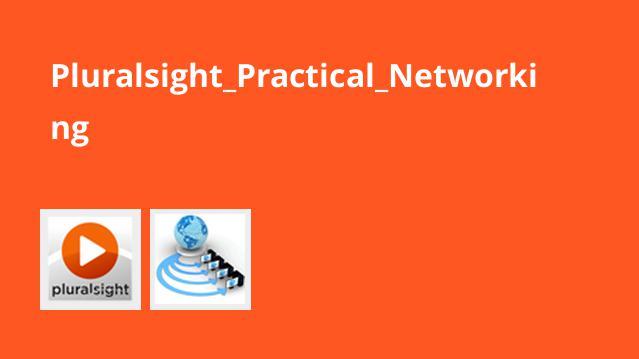 آموزش عملی شبکه