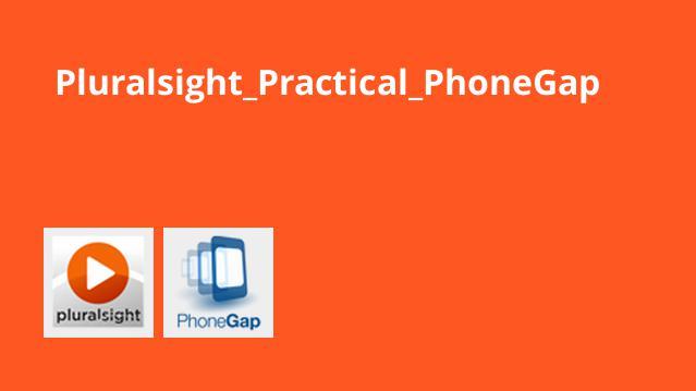 آموزش عملی PhoneGap
