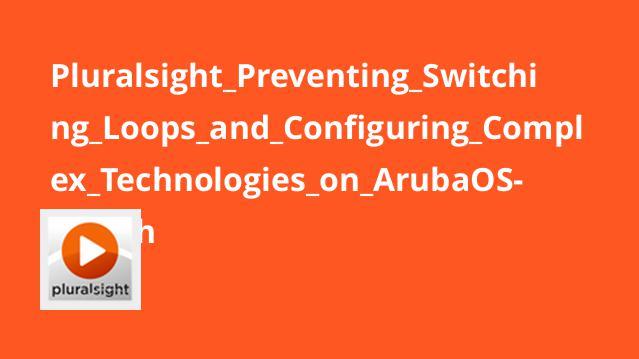 آموزش جلوگیری از حلقه های سوئیچینگ و پیکربندی فن آوری های پیچیده در ArubaOS-Switch