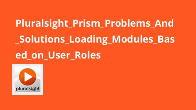 بارگذاری ماژول ها بر اساس سطح دسترسی کاربر در Prism