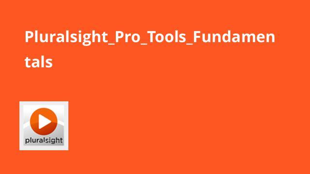 دوره مبانی نرم افزار Pro Tools