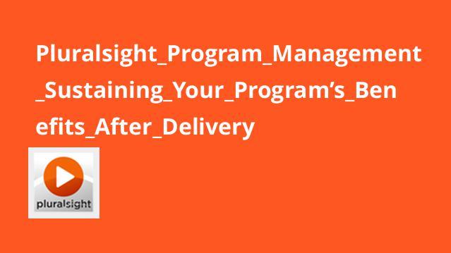 آموزش مدیریت برنامه –حفظ مزایای برنامه پس از تحویل