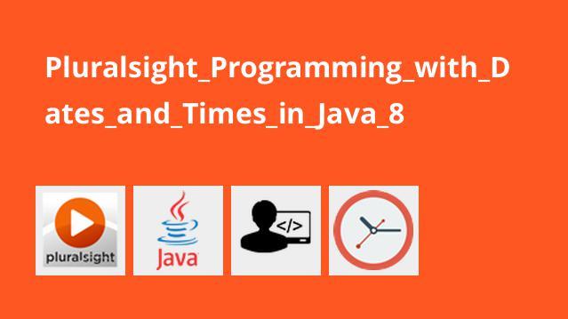 آموزش برنامه نویسی باتاریخ و زمان درJava 8