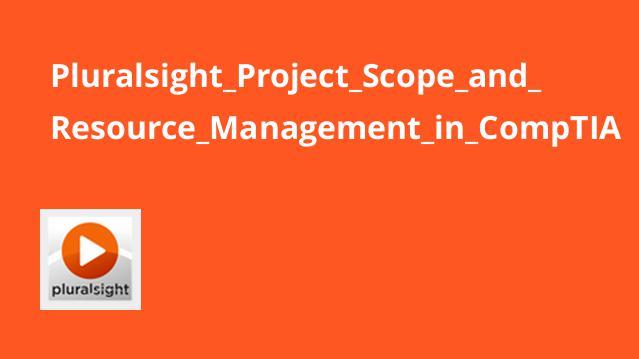 آشنایی با Project Scope و مدیریت منابع در CompTIA