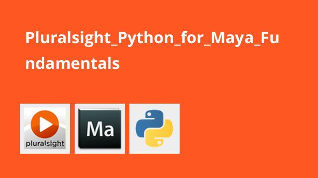 آموزش پایتون برای Maya