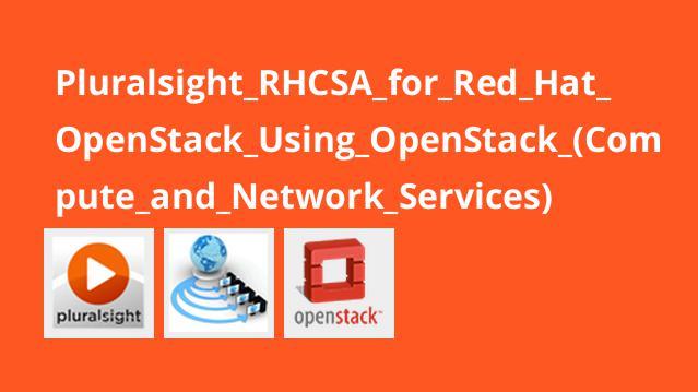 آموزش استفاده از OpenStack (محاسبه و سرویس های شبکه)