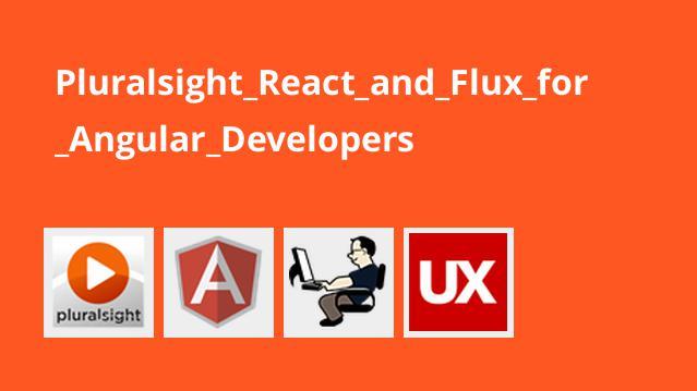 آموزش React و Flux برای توسعه دهندگان Angular
