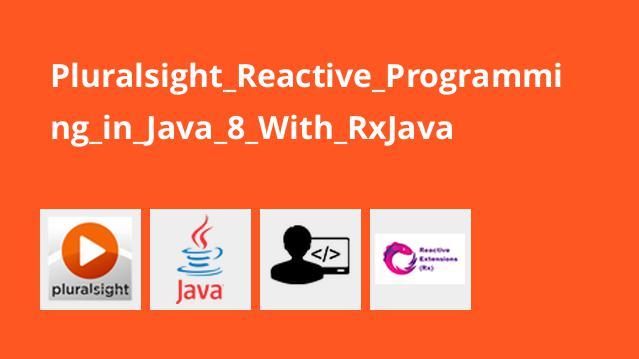 برنامه نویسی واکنش پذیر Java با RxJava