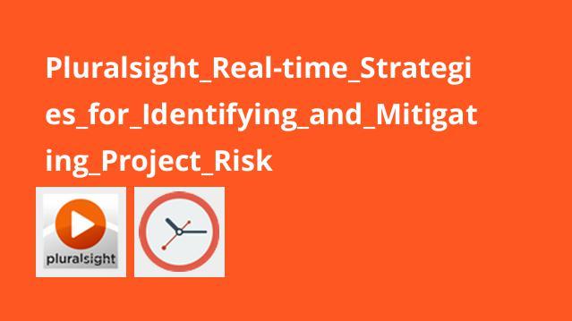 آموزش استراتژی های زمان واقعی برای شناسایی و کاهش ریسک پروژه