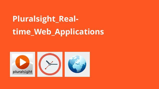 آموزش طراحی اپلیکیشن های Real-time