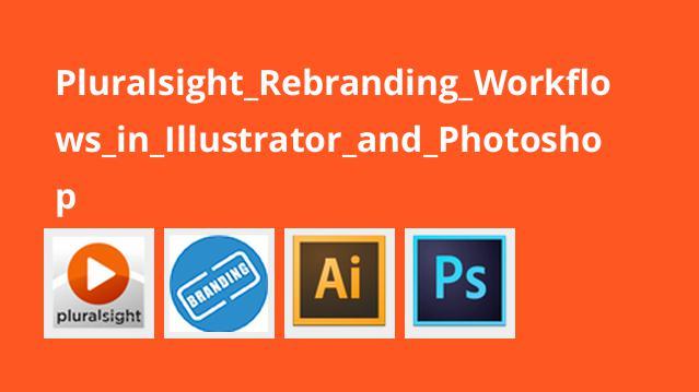 گردش کار تغییر برند در Illustrator و Photoshop