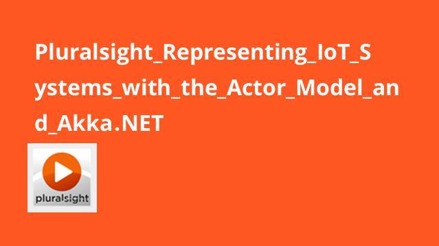 آموزش نمایش سیستم هایIoT باActor Model وAkka.NET