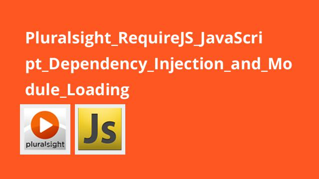 آموزش RequireJS : قابلیت های Dependency Injection و Module Loading در JavaScript