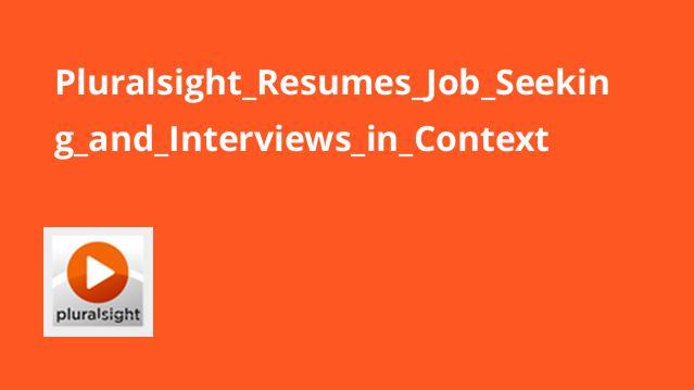 آشنایی با رزومه، جستجوی شغل و مصاحبه استخدامی