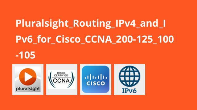 آموزش مسیریابی IPv4 و IPv6 برای Cisco CCNA 200-125/100-105