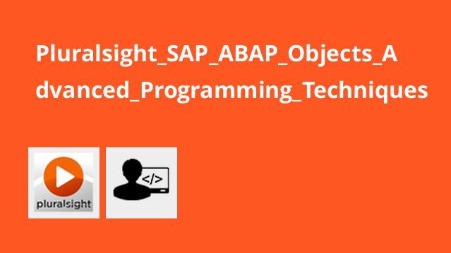 آموزش تکنیک های پیشرفته برنامه نویسی آبجکت های ABAP