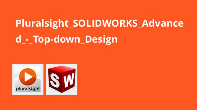 Pluralsight SOLIDWORKS Advanced – Top-down Design