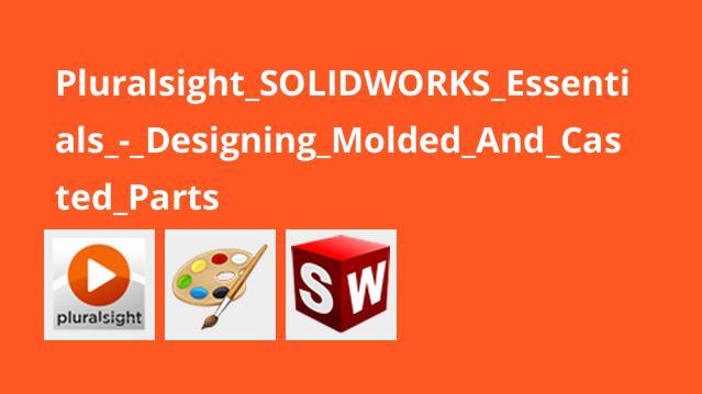 طراحی قطعات و قالب گیری در SOLIDWORKS