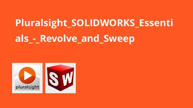 آشنایی با Revolve و Sweep در SOLIDWORKS