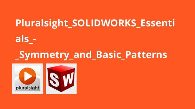 آشنایی با تقارن و الگوهای عمومی در SOLIDWORKS
