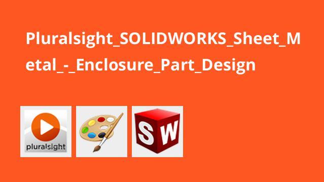 مدل سازی قطعات فلزی در SOLIDWORKS