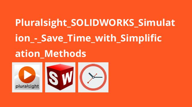 Pluralsight SOLIDWORKS Simulation – Save Time with Simplification Methods