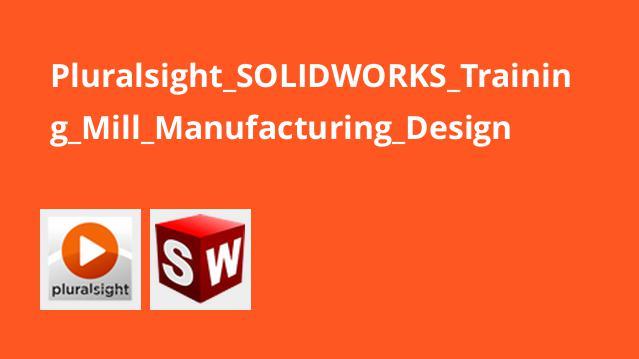 آموزش طراحی Mill Manufacturing در SOLIDWORKS